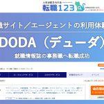 【DODAの評判・口コミ】26歳女性の感想。就職情報誌の事務職へ転職成功