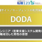 【DODA】エンジニア(営業支援システム開発)に転職成功した男性の感想