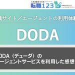 DODA(デューダ)のエージェントサービスを利用した感想