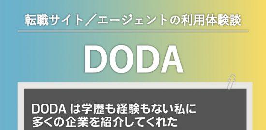 DODAは学歴も経験もない私に多くの企業を紹介してくれた