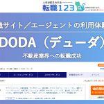 【DODAの評判・口コミ】実際に利用して不動産業界への転職を成功させた体験談