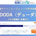 【DODAの評判・口コミ】実際に利用して大手企業事務への転職を成功させた体験談