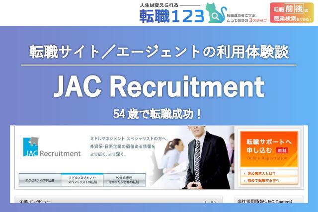 JAC Recruitmentの評判・口コミ